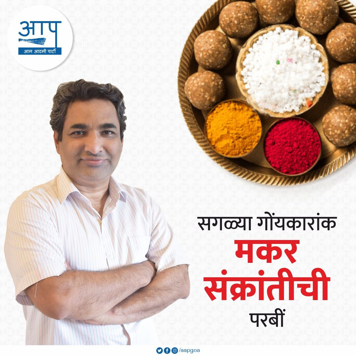 Greetings to you on the auspicious occassiom of Makar Sakranti.