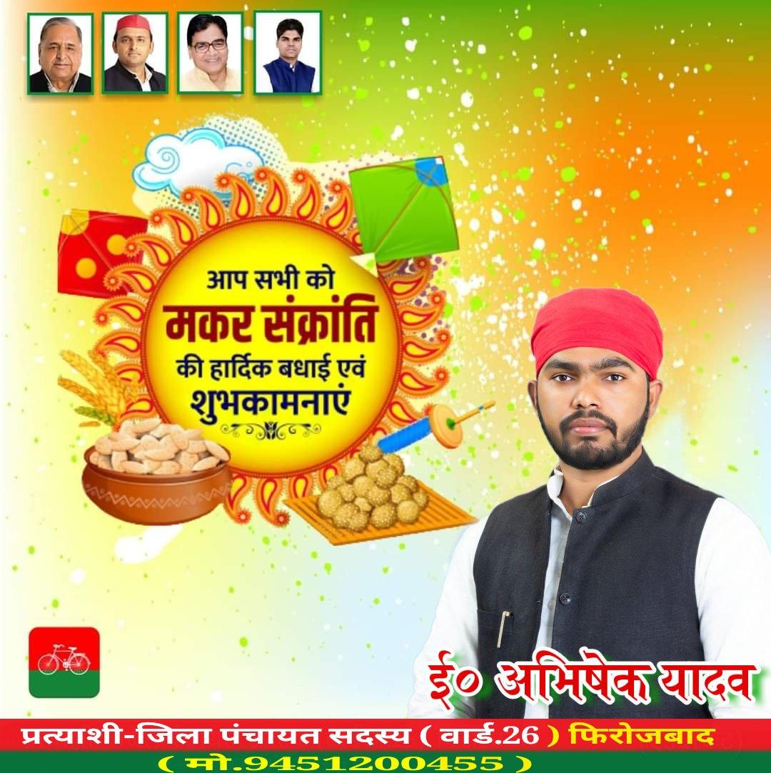 @yadavakhilesh मकर संक्रान्ति की हार्दिक बधाई एवं शुभकामनाएं!