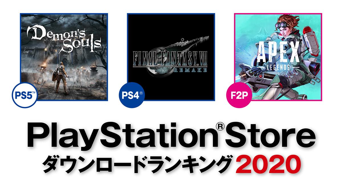 [情報] 2020年日本PSN遊戲下載排行