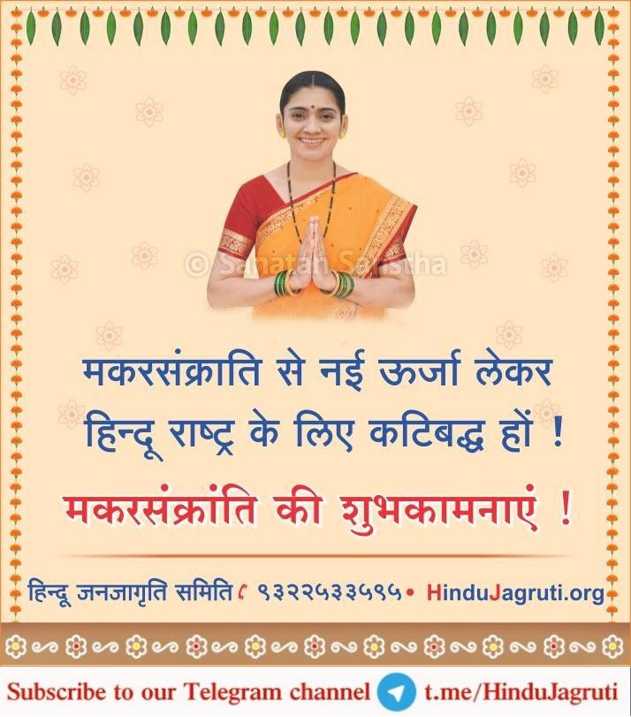सभीं को#मकर_संक्रांति की शुभकामनाएं !  संक्रांति से रथसप्तमी तक का काल पर्वकाल होता है । इस काल में किया गया दान एवं पुण्यकर्म विशेष फलप्रद होता है ।तो इस मकरसंक्रांति, आप भी सत्पात्र दान करधर्मसेवा का लाभ उठाएं ! #HappyMakarSakranti  Doante -