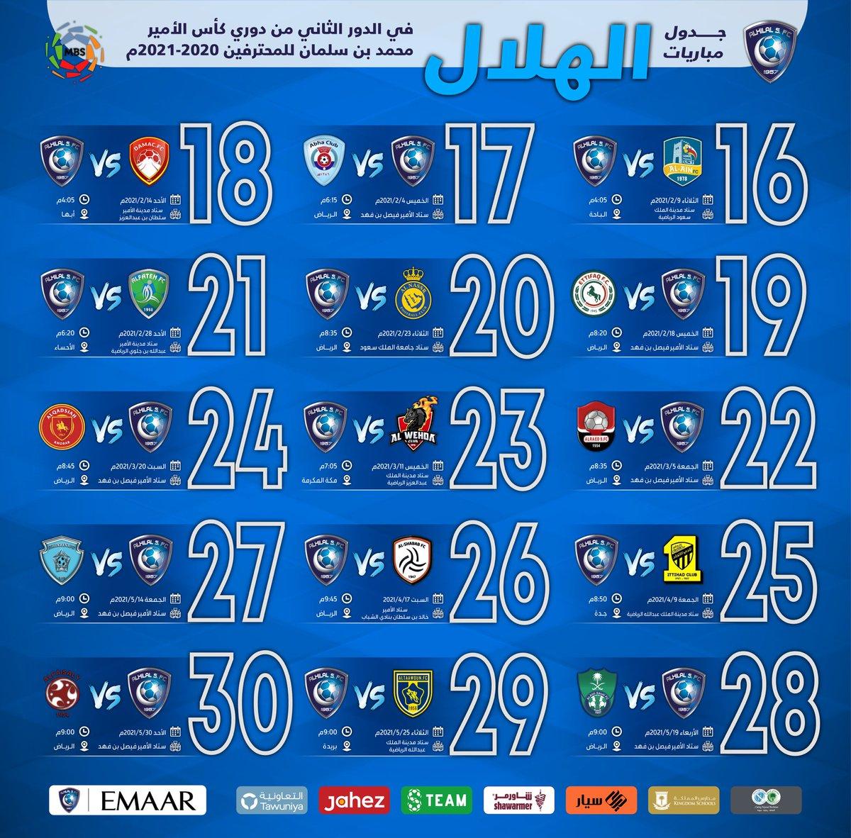 🗓 تعرّف على جدول مباريات #الهلال في الدور الثاني من دوري كأس الأمير محمد بن سلمان للمحترفين   #انفوجرافيك_الهلال