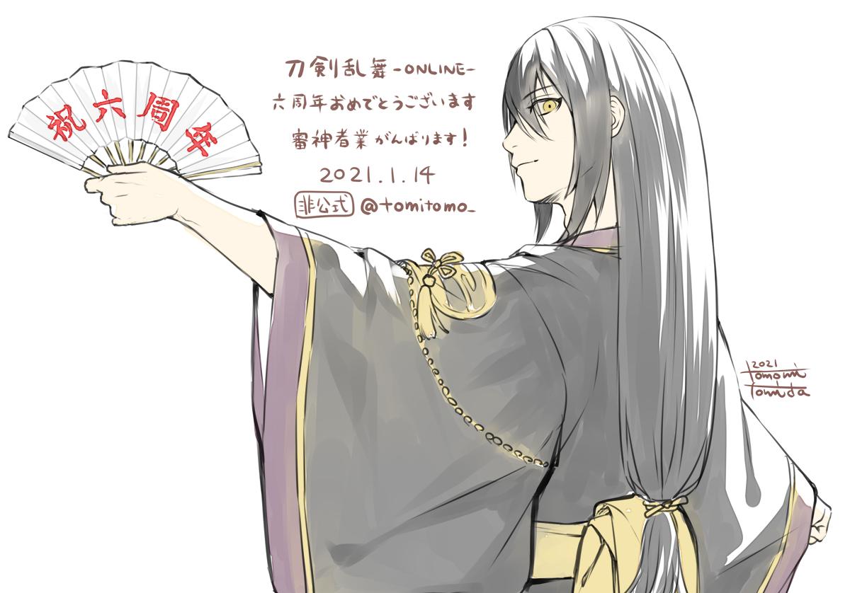 RT @tomitomo_: 刀剣乱舞ーONLINEー...