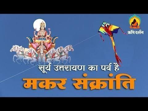 Sant Shri Asharamji Bapu अपने सतसंग मैं बताते हैं कि #MakarSankranti या उत्तरायण दान पुण्य का पर्व है। इस दिन किया गया दान पुण्य, जप तप अनंत गुना फल देता है । इसदिन गरीब लोगों को अन्नदान, तिल का लड्डू, तिल मिश्रित गुड़ आदि दान देना चाहिए।
