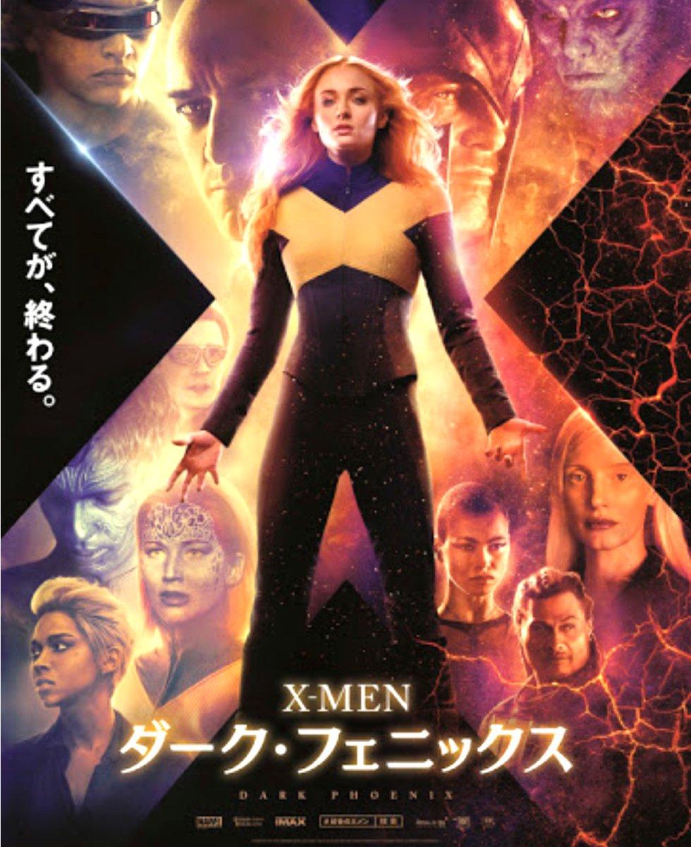 test ツイッターメディア - 🔥2019🔥 『X-MEN :ダーク・フェニックス』  大人の事情で 20世紀フォックス 最後であり シリーズ最終作 だったんだ☝️ 何だか寂しいね😩  ジーン役のソフィー キレイでした‼️ 迫力あったし  私は十分 楽しめました😊 また全作見直そうかな🎶 https://t.co/BaUAzZpxpi