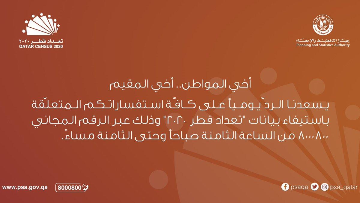 #تعداد_قطر_2020 #Census2020 #QatarCensus2020 #جهاز_التخطيط_والإحصاء