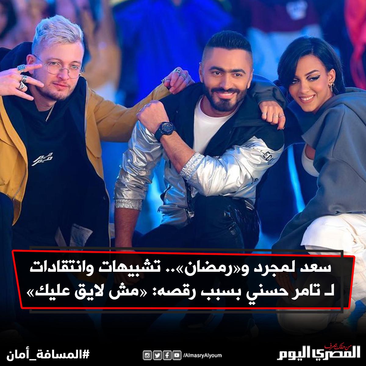 سعد لمجرد و«رمضان».. تشبيهات وانتقادات لـ تامر حسني بسبب رقصه «مش لايق عليك»