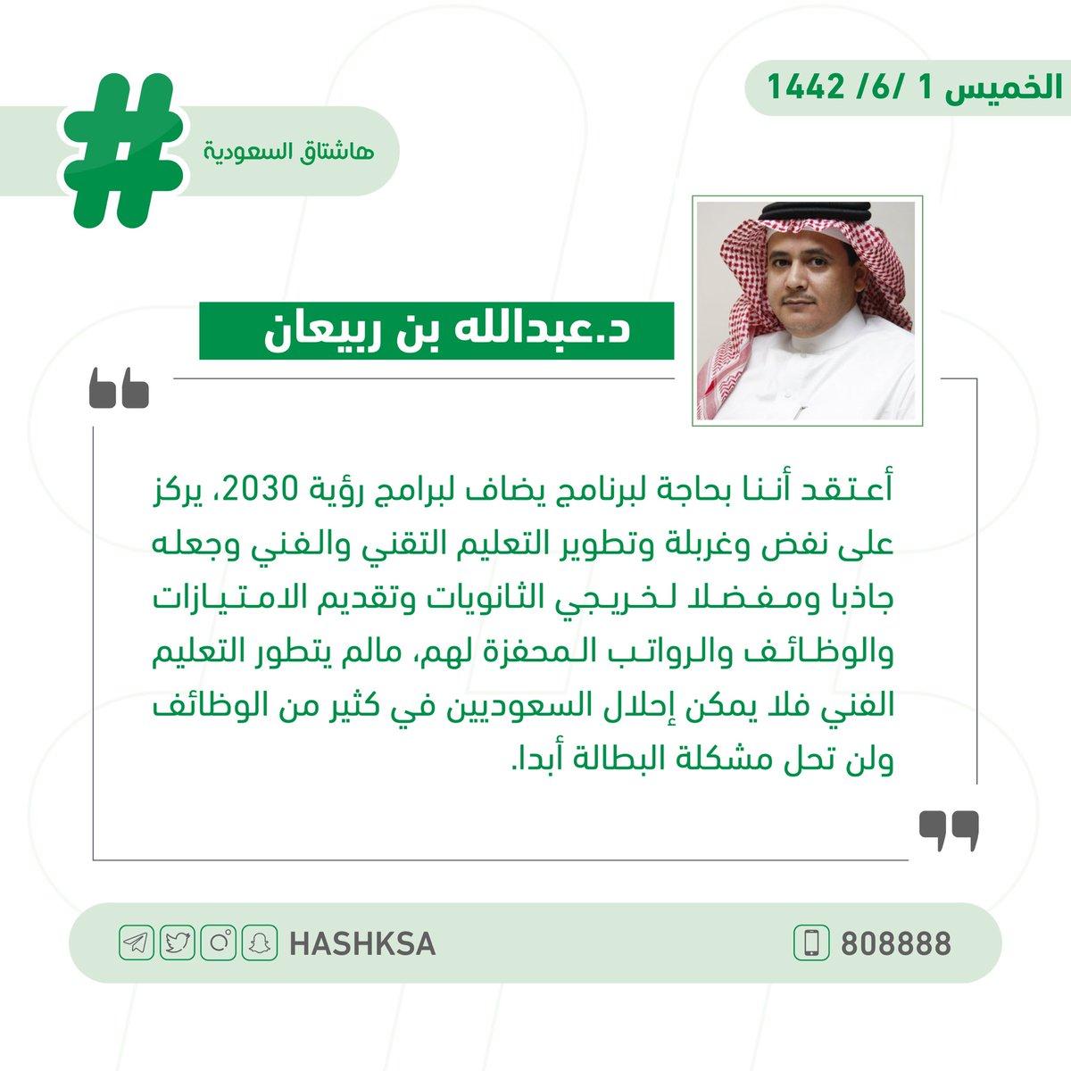 """قال: """"التعليم التقني والفني بوابة السعوديين لسوق العمل""""..  """"د.عبدالله بن ربيعان"""" يطالب بتطوير التعليم التقني وإضافته لبرامج #رؤية_3020."""