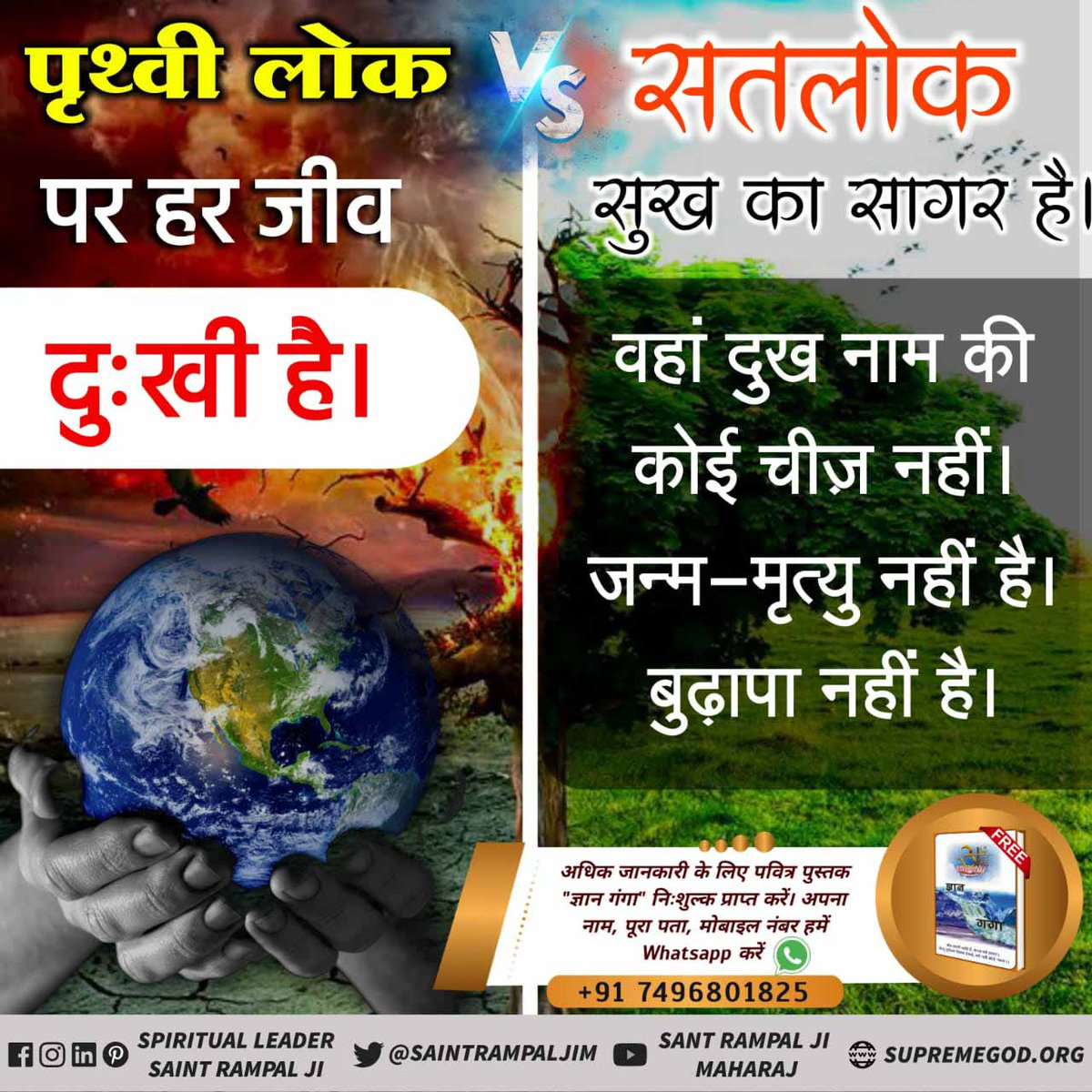 SATLOK  In satlok, there is constant supreme Peace & happiness. VS EARTH There is not even a trace of peace and comfort in this kaal Brahm's lok. @SaintRampalJiM Visit Satlok Ashram YouTube Channel #अमरलोक_VS_मृत्युलोक #tuesdaymotivations