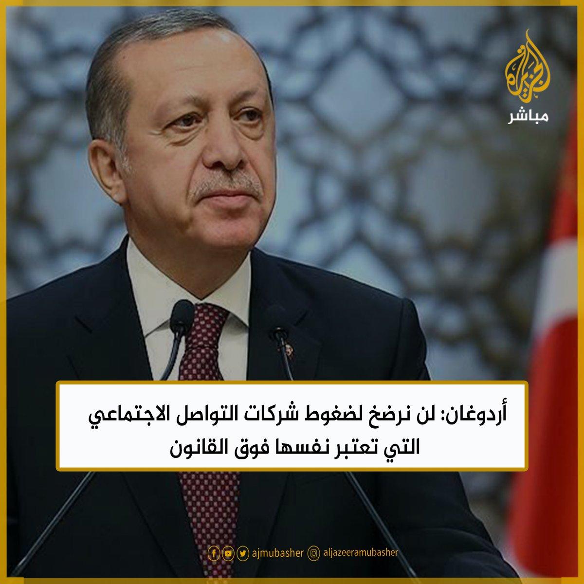 أردوغان لن نرضخ لضغوط شركات التواصل الاجتماعي التي تعتبر نفسها فوق القانون هل تؤيد تصريحات الرئيس التركي؟