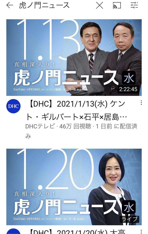 今日 虎ノ門 ニュース