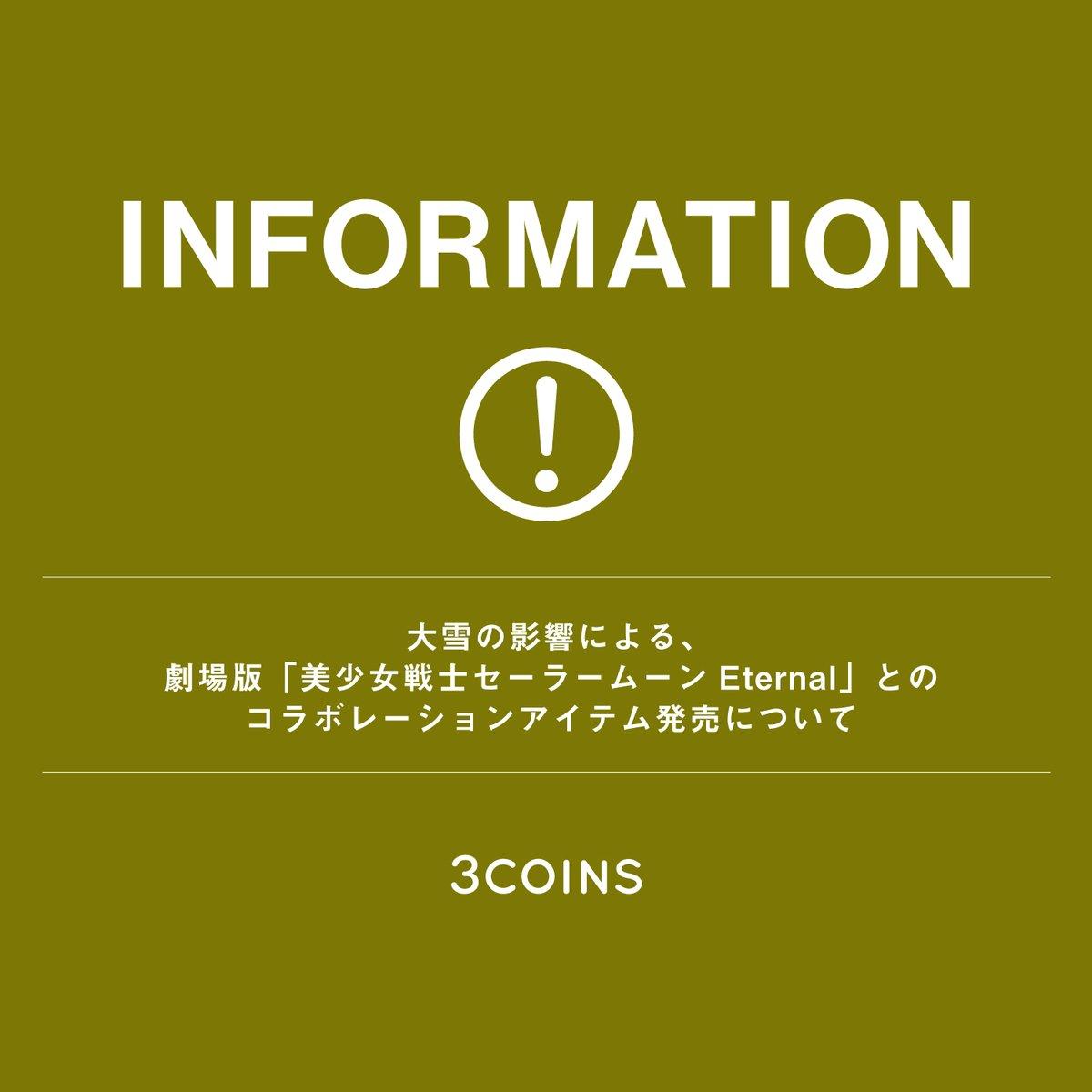 コインズ 札幌 スリー