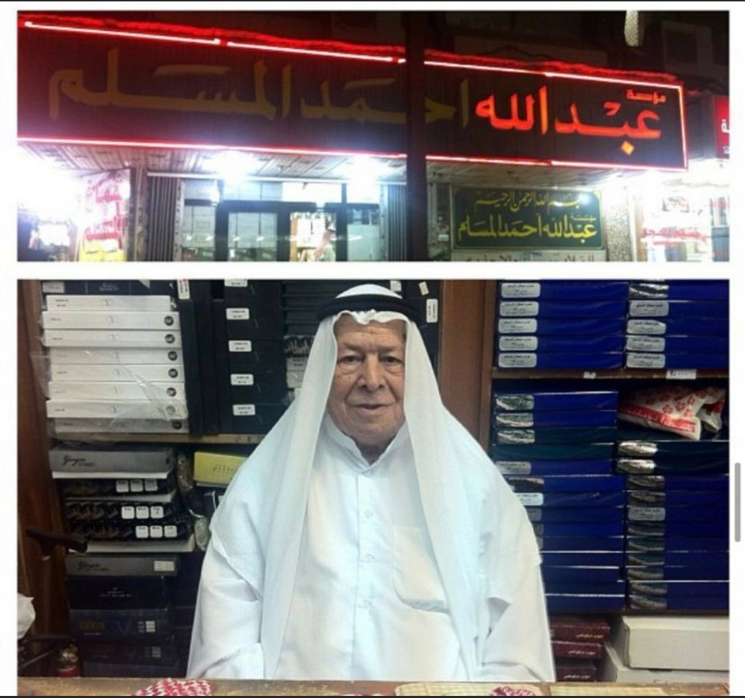 . برحيله.. فقدت المباركية أحد أعلامها ورموزها. رحم الله #عبدالله_أحمد_المسلم وخالص العزاء للأخ العزيز سعود المسلم ولأسرة القناعات الكرام . @Saud_AlMusallam