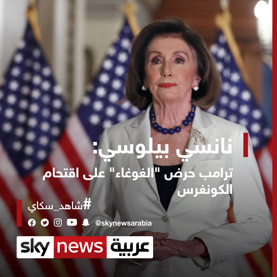 """نانسي بيلوسي ترامب حرض """"الغوغاء"""" على اقتحام الكونغرس شاهد سكاي"""