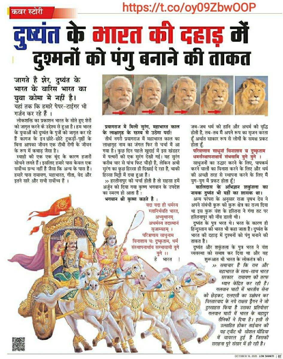 #जयश्रीराम @PMOIndia @AmitShah #CAA @myogioffice @HMOIndia #FarmerBill2020 #FarmerProtests #AapWithPFI #FarmersProtestHijacked  #एकलकेराम #ThePresidencilYears #AajKiBaat  #लोकशक्ति #CBI4Palghar #ModiWithFarmers