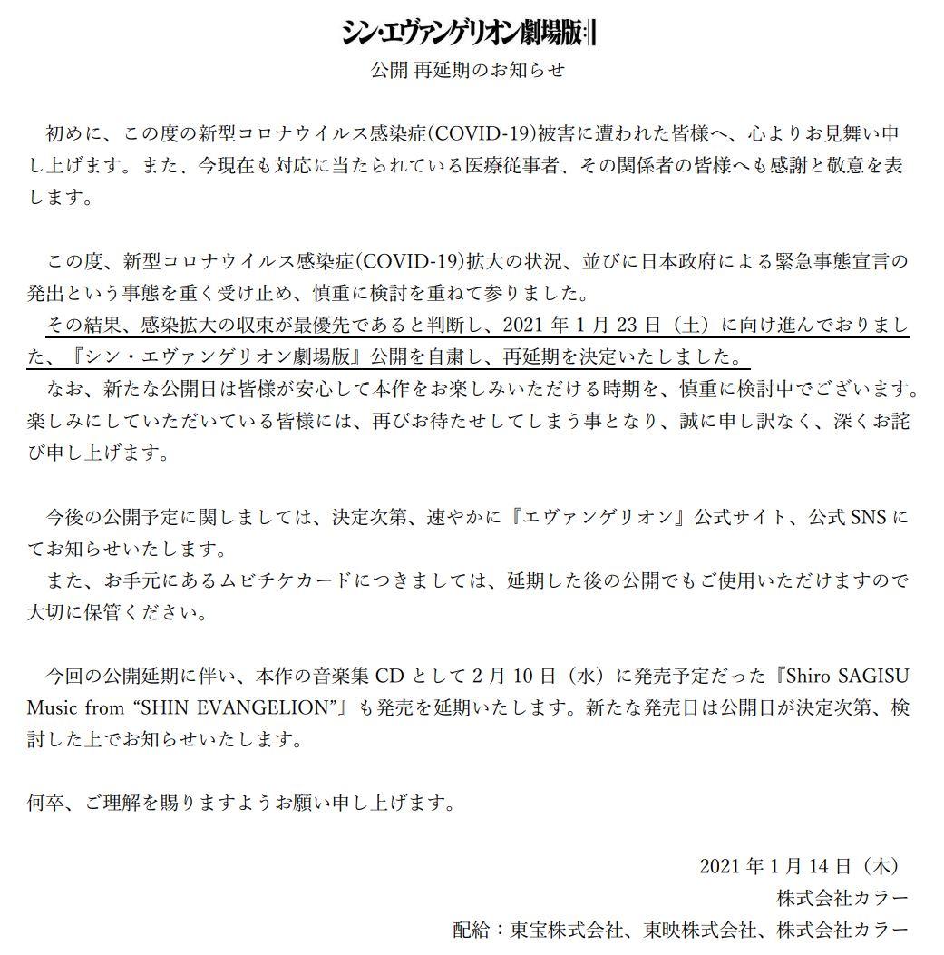 この度の緊急事態宣言の発出を受け慎重に検討を重ねた結果、感染拡大の収束が最優先であると判断し、1月23日の『シン・エヴァンゲリオン劇場版』公開を自粛し、再延期を決定致しました。 皆様には再びお待たせしてしまう事となり、誠に申し訳なく、深くお詫び申し上げます。 evangelion.co.jp/news/shineva2/