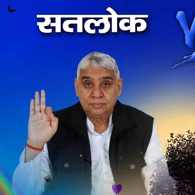 #ThursdayMotivation  आदरणीय गरीब दास जी ने परमात्मा कबीर साहेब की मगहर लीला का वर्णन करते हुए कहा था कि👉..देखा मगहर जहुरा सतगुरु, काशी में कीर्ति कर चाले, झिलमिल देही नूरा हों..l Sadhna TV 7:30pm @daas_gurudev_ka