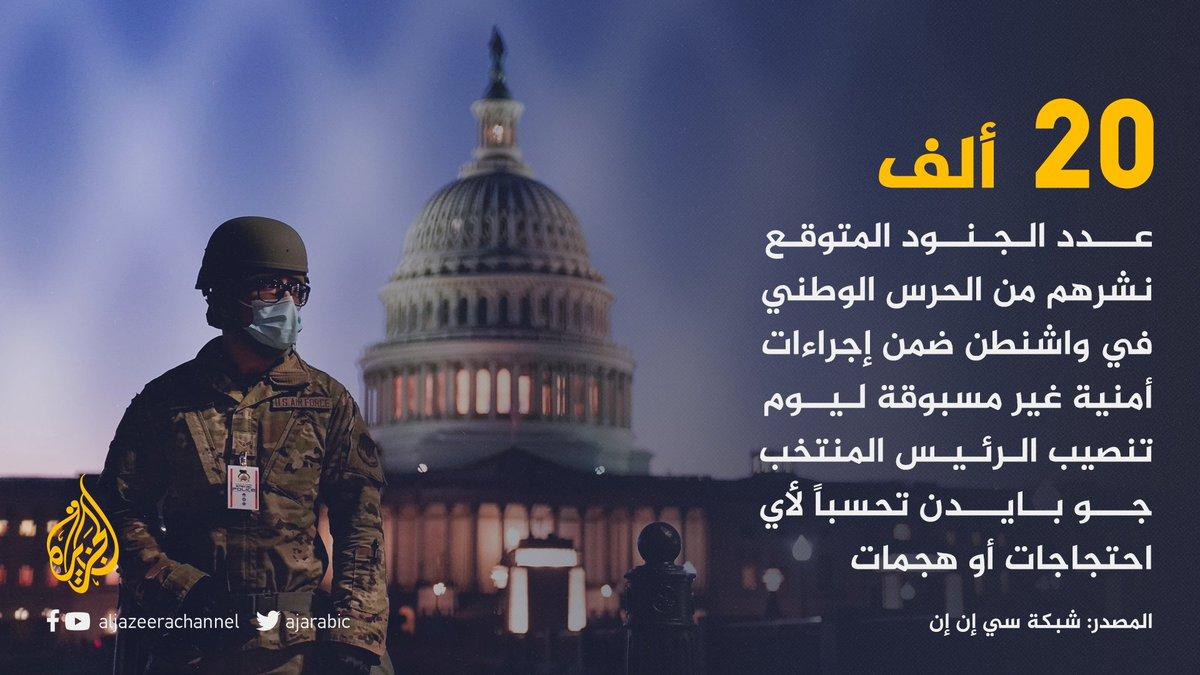 بما يفوق حجم القوات الأمريكية في #العراق وأفغانستان وسوريا.. تشديد أمني غير مسبوق في #واشنطن