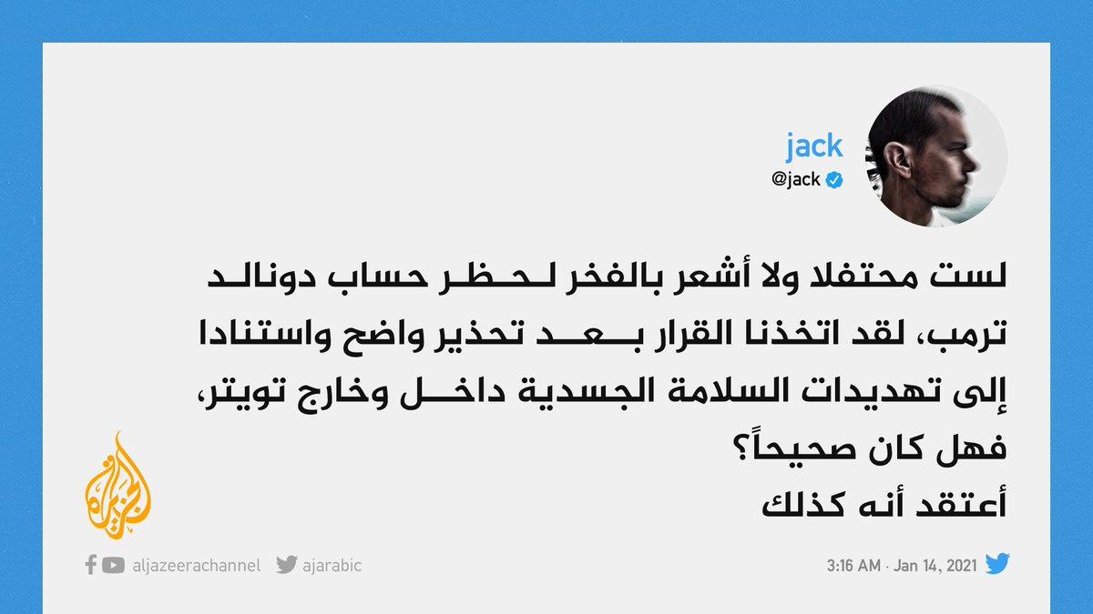 """""""إنها سابقة خطيرة"""".. المدير التنفيذي لتويتر يعلق في سلسلة تغريدات على قرار حظر حساب #ترمب"""