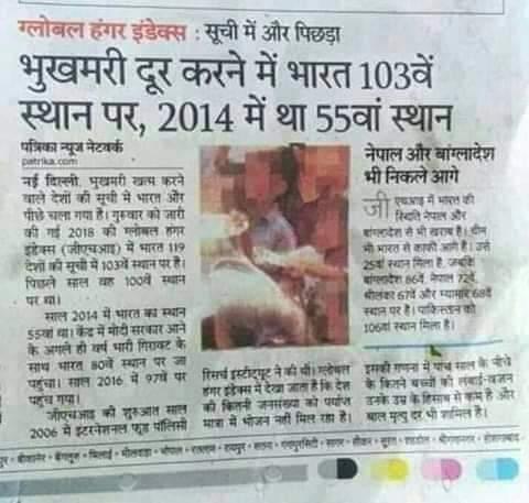 @BJP4India @JPNadda Congress chor thi fir v koi bhuka nhi tha BJP imandar hai or halat dekho
