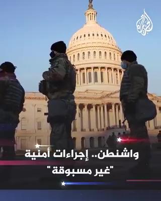 #واشنطن.. إجراءات أمنية غير مسبوقة، ويوتيوب يعلّق حساب ترمب  الخبر في قصةٍ بـ #إيجاز من #واشنطن  #الجزيرة_أمريكا20