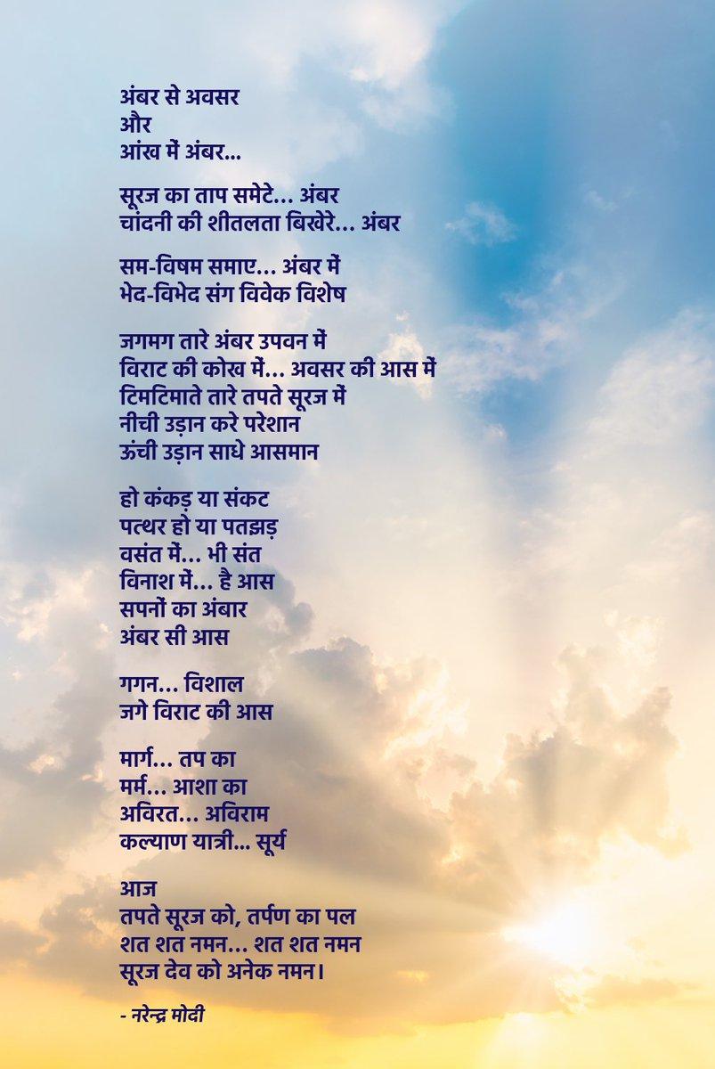 आज सुबह मैंने गुजराती में एक कविता साझा की थी। कुछ साथियों ने इसका हिन्दी में अनुवाद कर मुझे भेजा है। उसे भी मैं आपके साथ साझा कर रहा हूं...