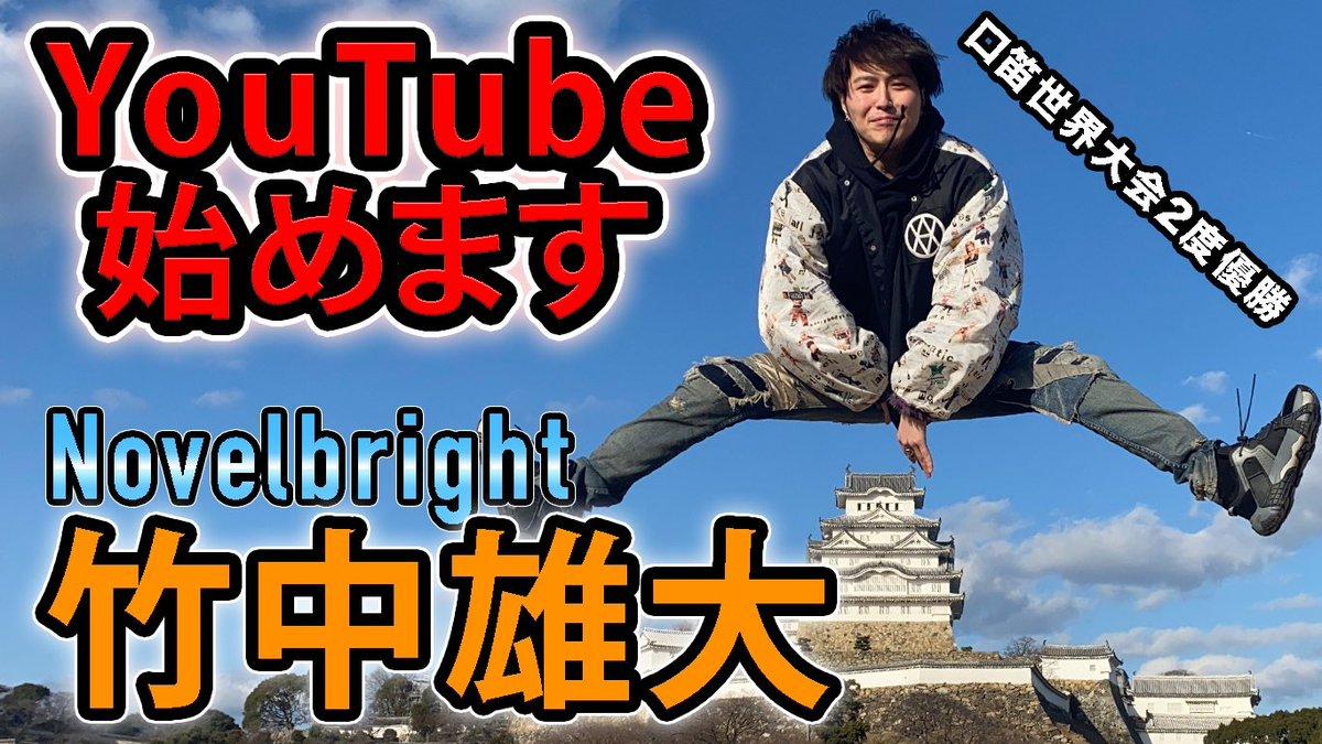 【ご報告】 竹中雄大、YouTube始めます!!