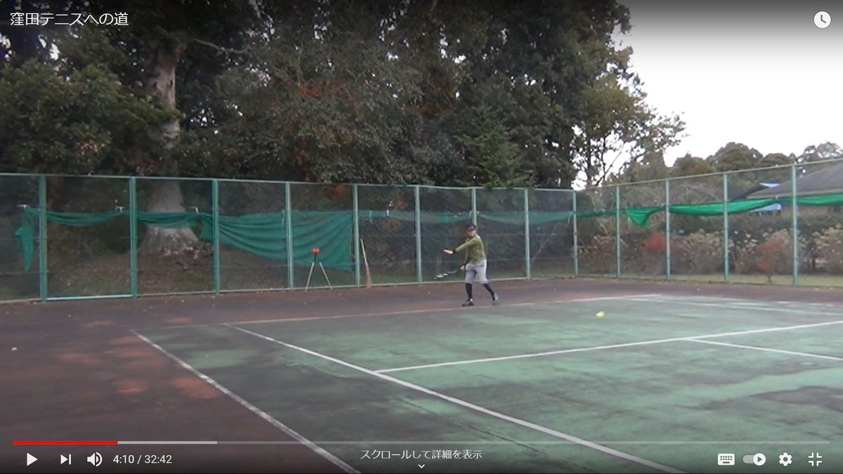 テニス 教室 窪田