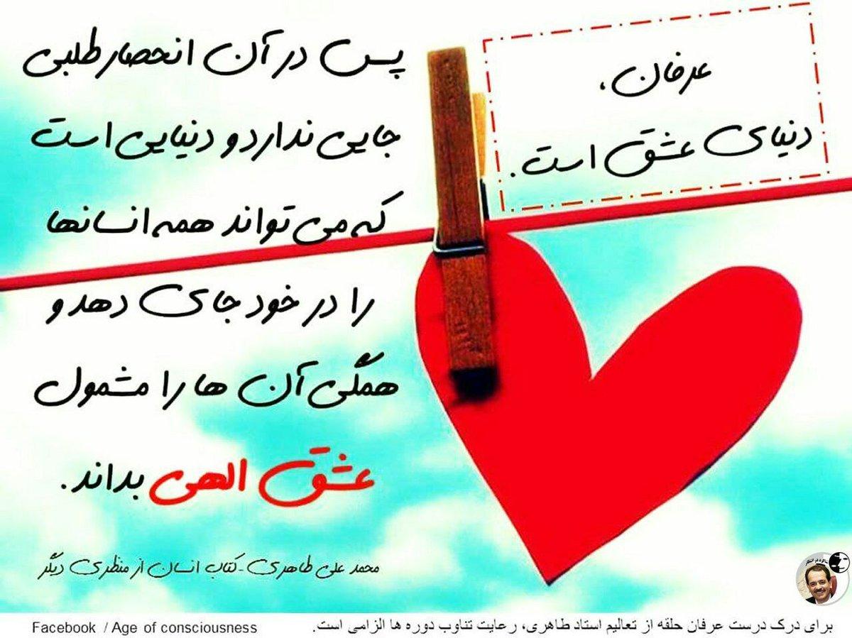نقش تو خیال برنتابد حسن تو زوال برنتابد چون روی تو بی نقاب گردد آفاق جمال برنتابد  #ThursdayThoughts #Poetry #Taheri_Movement