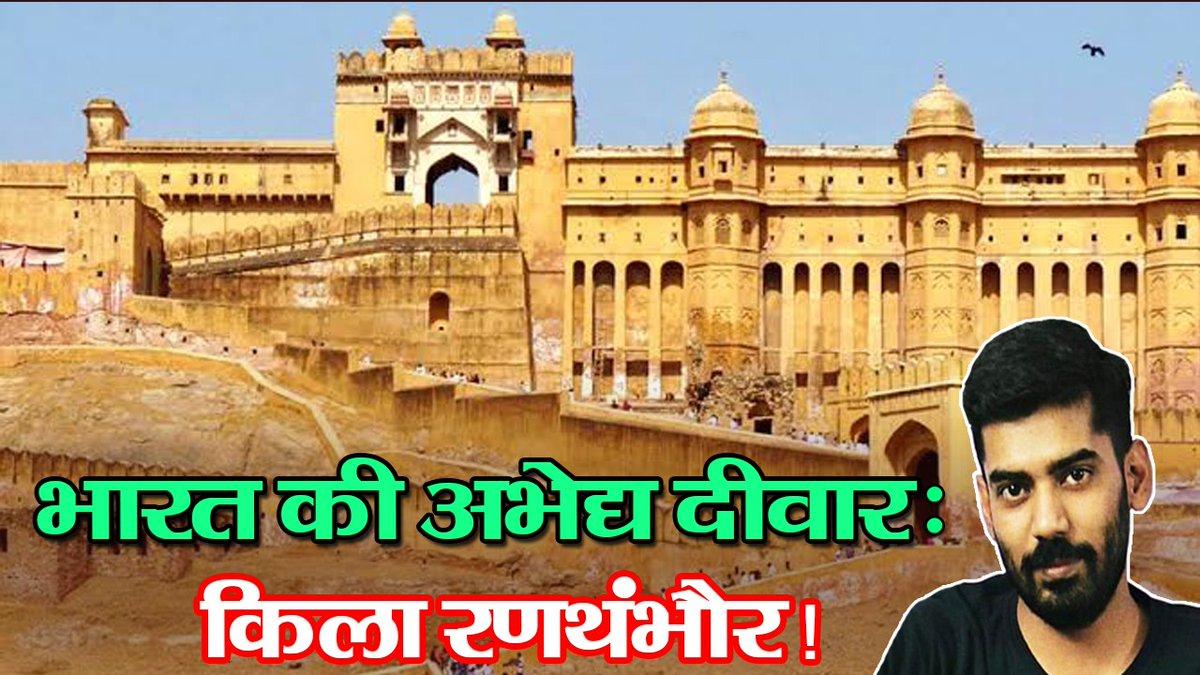 TnD thumbnail title: भारत की अभेद्य दीवार: किला रणथंभौर!  #ranthambore #HistoryofIndia #History #Rajasthan #Fort #KanishkShekhar #Truthaurdare #Hammirdev #khilji