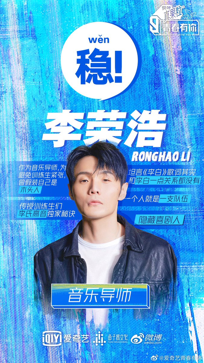 【What's going on-variety shows】The three mentors all have their own characteristics. What's your first impression of them? Share with us~  #iQIYI #YouthWithYou #LiRonghao #LALISA #WILLPAN