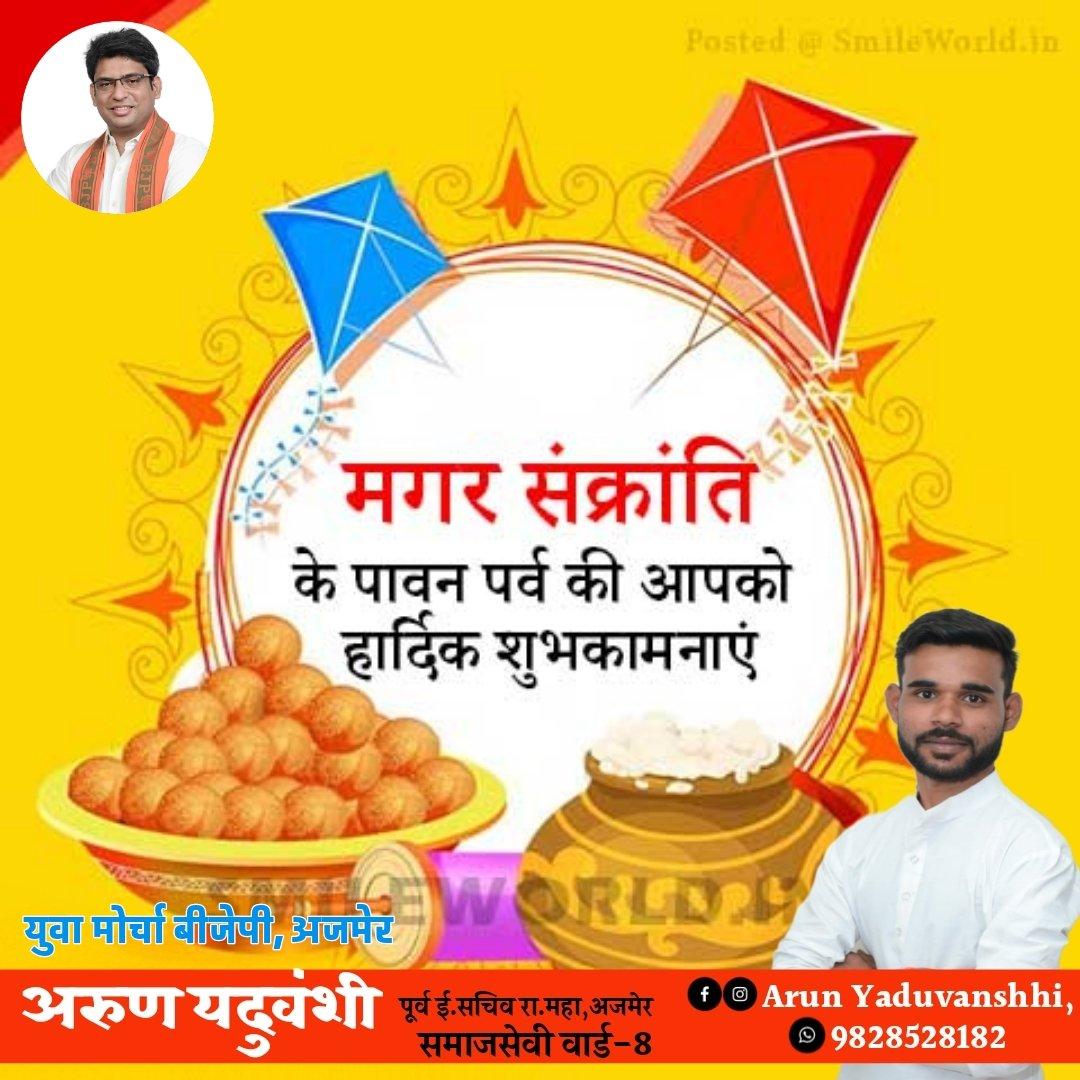 सभी प्रदेशवासियों को मगर संक्रांति के पावन पर्व की आपको हार्दिक शुभकामनाएं #himanshusharma #BJP