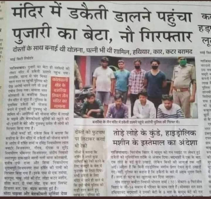 @ABPNews @RubikaLiyaquat मंदिर का चंदा, इससे क्यों झोली भर रहा राजनीति का चमण गोटा ?