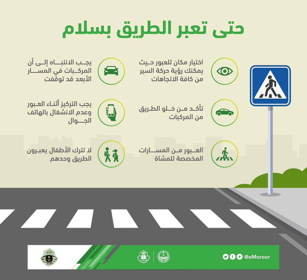 """""""المرور"""":  عند عبور الشارع اختر مكانًا يمكنك منه رؤية حركة السير من كافة الاتجاهات."""