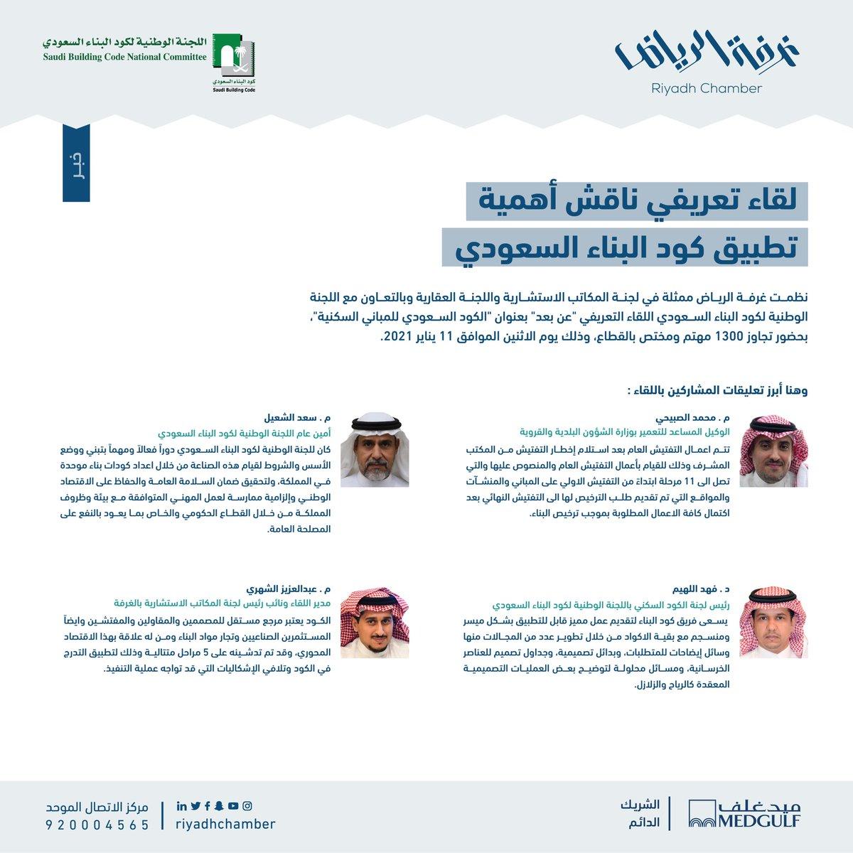 #خبر لقاء تعريفي ناقش أهمية تطبيق كود البناء السعودي #غرفة_الرياض  #صوت_اعمالك https://t.co/prLXLEtpWx
