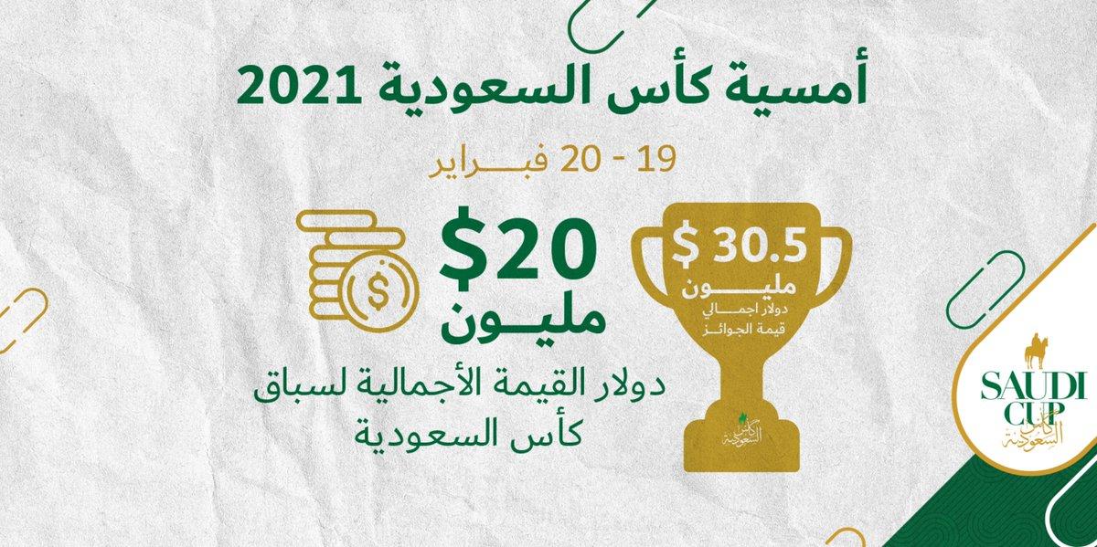 #كأس_السعودية  الكأس الأغلى في العالم بقيمة تبلغ 20 مليون دولار 🇸🇦🏆
