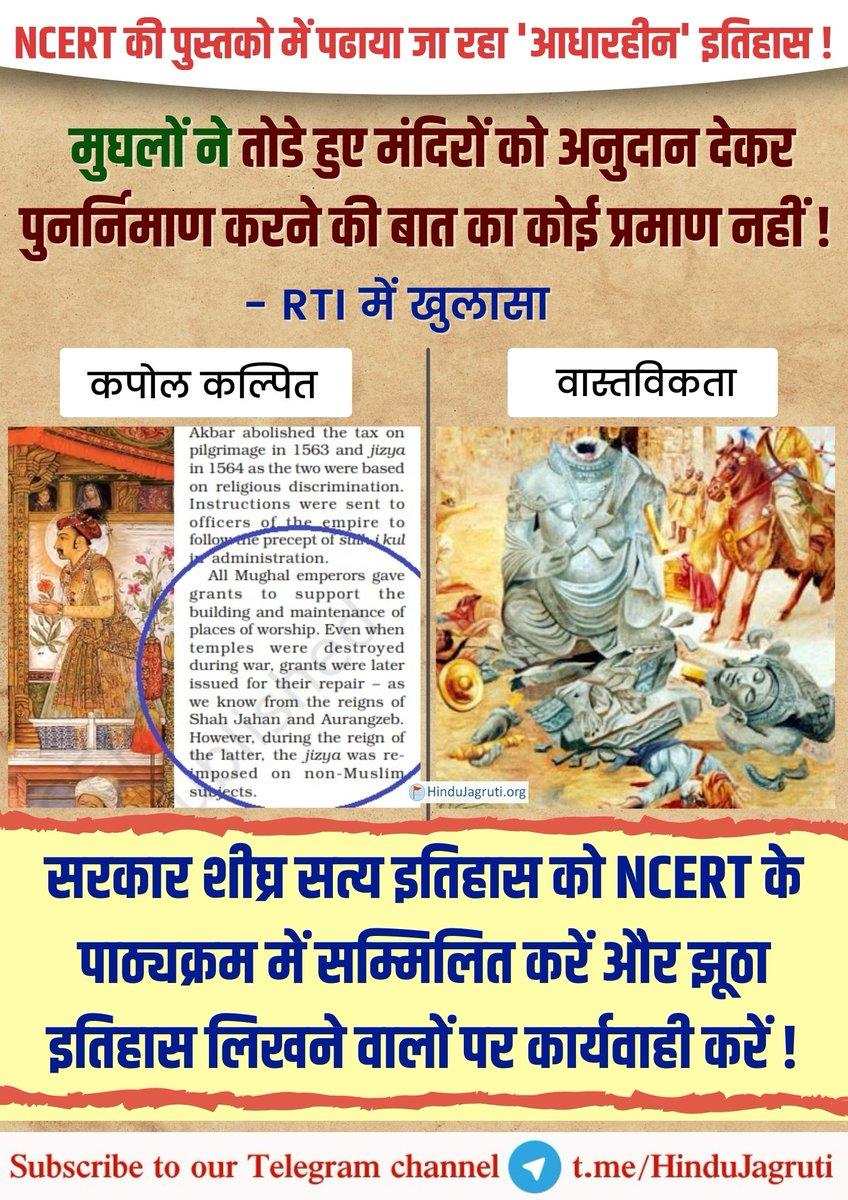 """गंगा-जमुनी तहजीब की झूठी मिसाल !  'औरंगजेब-शाहजहां ने अनुदार देकर बनवाए मंदिर' – @ncert के पाठ्यपुस्तकों में बिना किसी प्रमाण के पढाया जा रहा यह इतिहास – RTI में हुआ खुलासा  एक व्यक्ति ने RTI में पूछे गए प्रश्नों पर NCERT का जवाब था - """"जानकारी विभाग की फाइलों में उपलब्ध नहीं है।"""""""