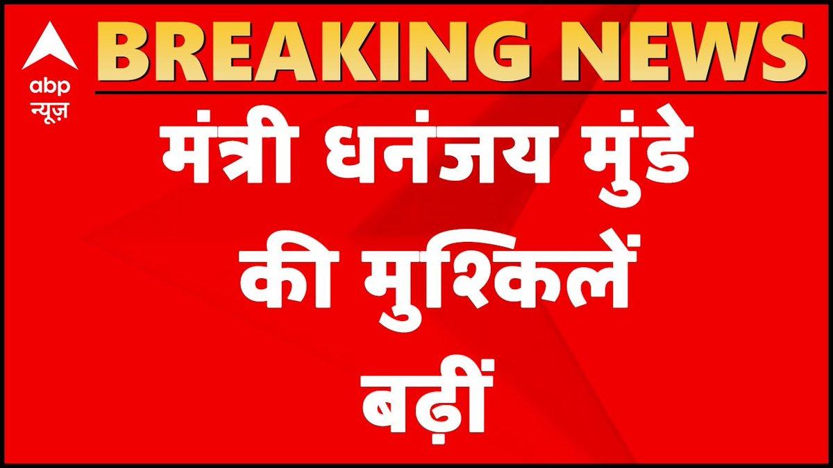 Maharashtra: मंत्री धनंजय मुंडे पर रेप का आरोप, #SharadPawar ने कहा- पार्टी जल्द लेगी फैसला  @rounakview की रिपोर्ट  @romanaisarkhan