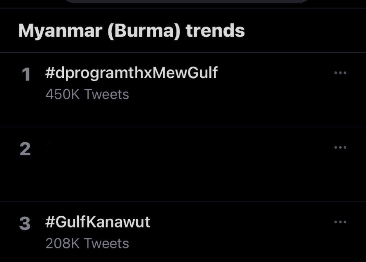 #dprogramthxMewGulf  is trending 1 and  #GulfKanawut  is trending in 3 in Myanmar 🇲🇲 @gulfkanawut