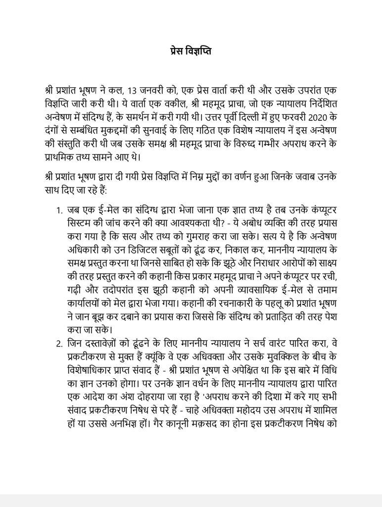 कल श्री प्रशांत भूषण, अधिवक्ता ने एक प्रेस विज्ञप्ति दी थी जिसमें दिल्ली पुलिस द्वारा करे जा रहे एक मुक़द्दमें के विवेचन की आलोचना करी गयी थी। सभी उठाये गए मुद्दों का सत्य और तथ्य आधारित जवाब जन सूचना के लिए संलग्न है। @CPDelhi @LtGovDelhi @PMOIndia @HMOIndia  #WearAMask