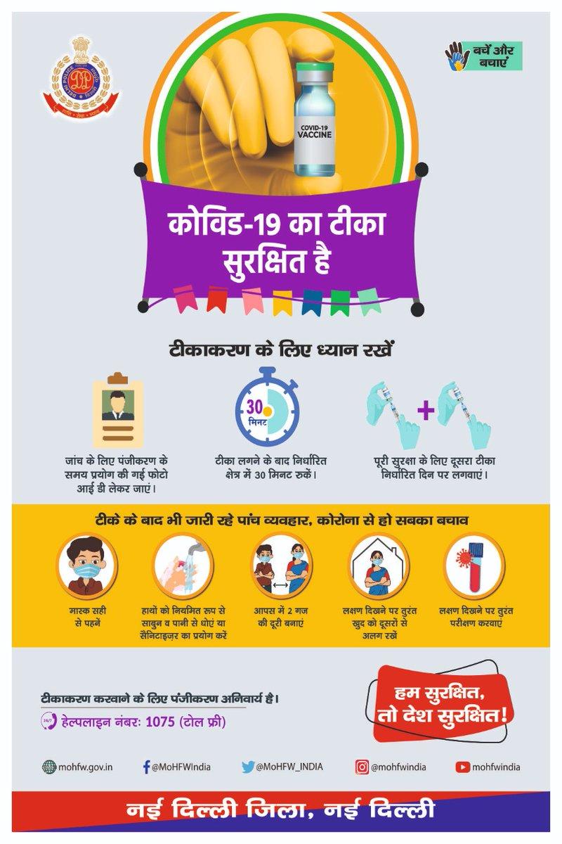 Replying to @DCPNewDelhi: कोविड-19 का टीका सुरक्षित है  @CPDelhi @LtGovDelhi @PMOIndia @HMOIndia @DelhiPolice