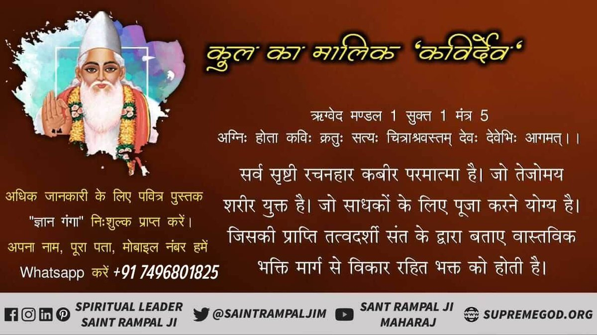 ##GodMorningThursday #GreatestGuru_InTheWorld   #ThursdayThoughts Kabir Saheb is the supreme God and he doesn't take birth from a mother. He comes here with body and goes to eternal place with body. Watch Sadhna channel 7, 30 p m daily - @SaintRampalJiM
