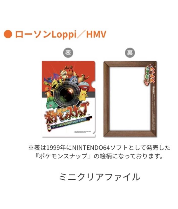 RT @pikachu_pcn: 4月30日発売 『New ポケモンスナップ』特典 https://t.co/xaY3CvroyM https://t.co/vyvYgvqSrx