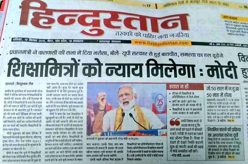 @BJP4India @JPNadda महोदय कब पूछताछ है शिक्षामित्र