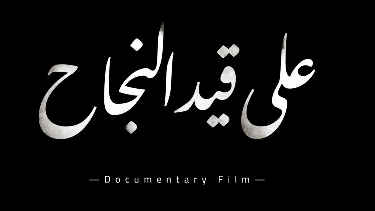 #على_قيد_النجاح فيلم وثائقي ... يروي حكايا الجائحة  أحداثه: عام 2020 أبطاله: شباب #مسك_الخيرية   شاهد الفيلم الآن: