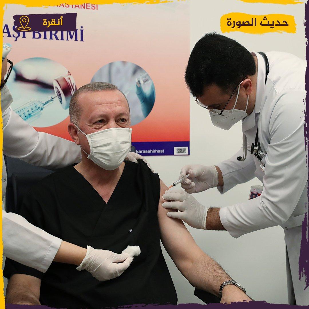 الرئيس التركي رجب طيب أردوغان يتلقى الجرعة الأولى من اللقاح ضد فيروس كورونا في مستشفى بالعاصمة أنقرة. تركيا