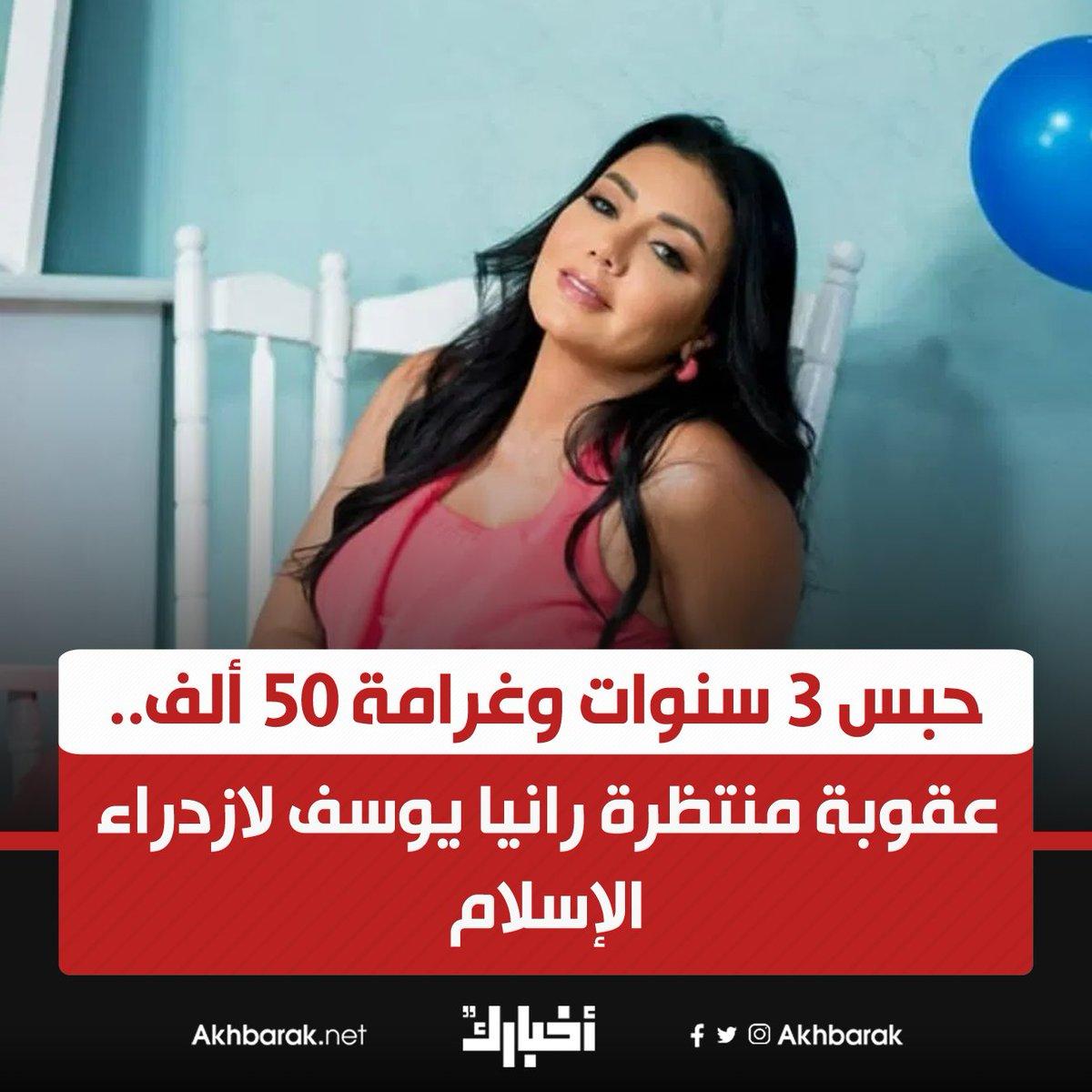 العقوبة المقررة على الفنانة رانيا يوسف حال إدانتها المصدر المصري اليوم
