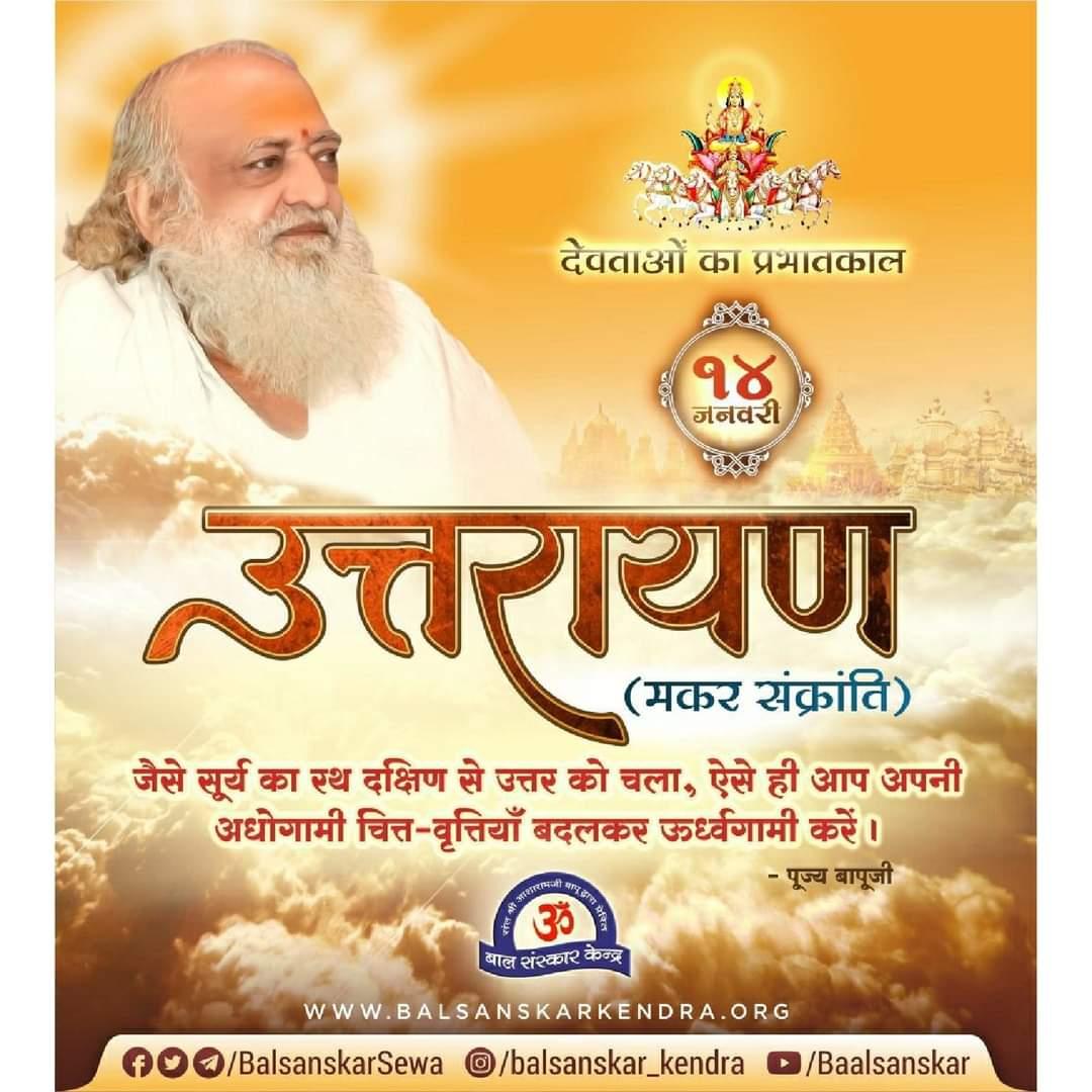 Sant Shri Asharamji Bapu हमे सत्संग में किन्हीं विषेश त्योहारों का महत्व समझाते आए है,उनमें से एक है,मकर संक्रांति।उस दिन स्नान, दान,जप,ध्यान करने का अपना ही मूल्य है और इस तिथि पर विशेष उपायों से हम अपनी दरिद्रता से मुक्ति पा सकते है।#MakarSankranti