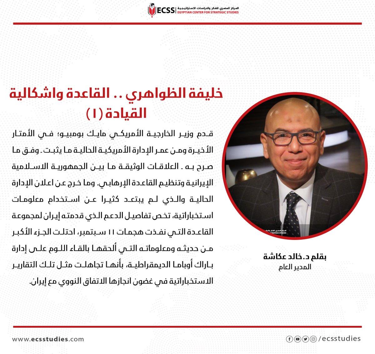 خليفة الظواهري .. القاعدة واشكالية القيادة (1) بقلم خالد عكاشة   #تنظيم_القاعدة  #أيمن_الظواهري  #الولايات_المتحدة_الأمريكية
