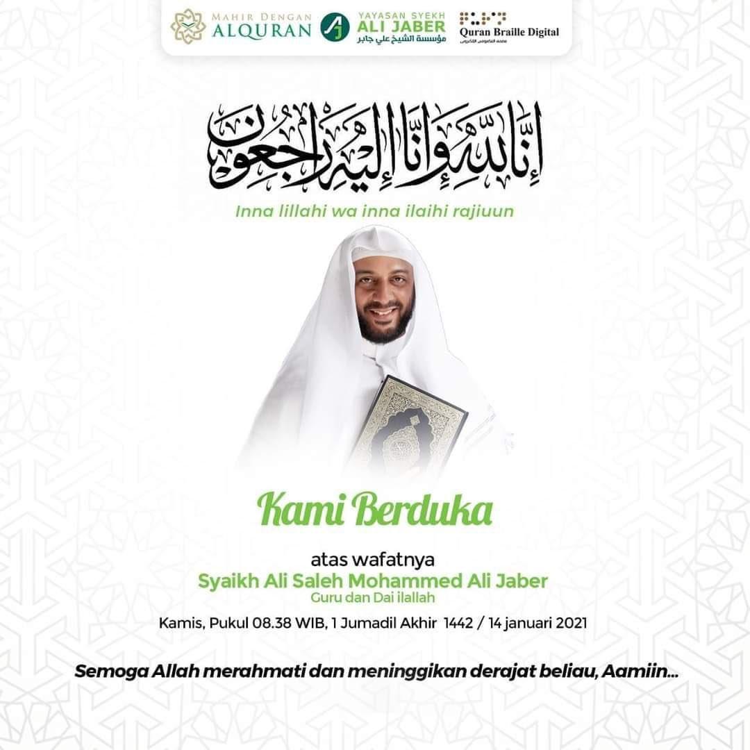 وفاة خادم القرآن الداعية الشيخ علي صالح بن جابر رحمه الله وأسكنه فسيح جناته