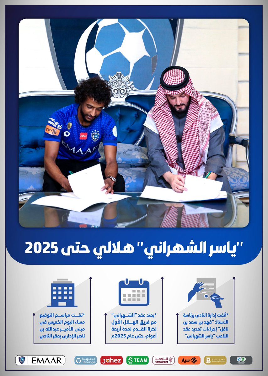 Replying to @Alhilal_FC: 📄 @iYasser12 هلالي حتى 2025 🤩💙